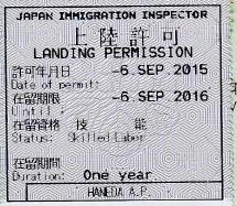 上陸許可の証印