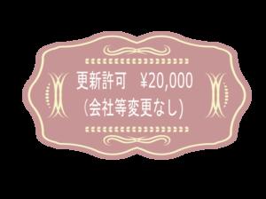 ビザ更新許可(会社等変更なし)¥20,000